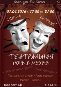 театральная_ночь_музей