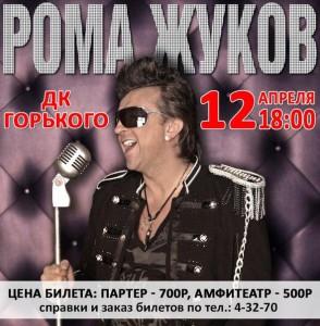 рома_жуков