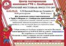 Зимний фестиваль ВФСК ГТО 2019